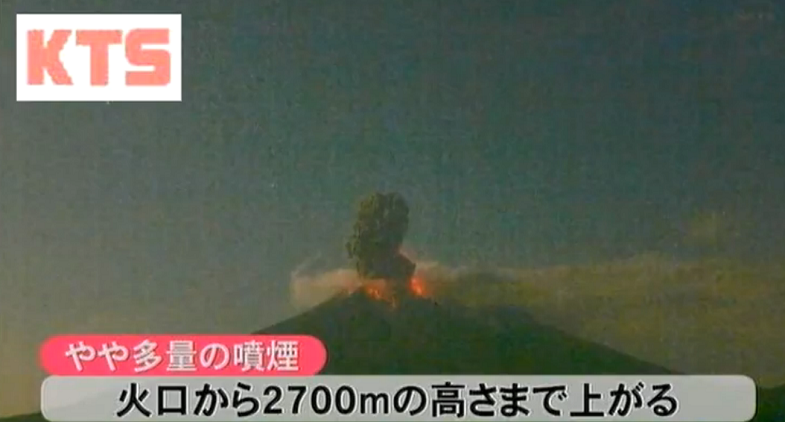 Сакурадзима 28 сентября