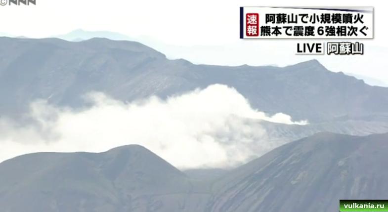 Асо извержение