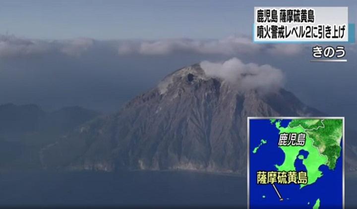 Иодзима вулкан